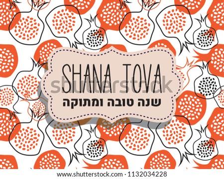 Greeting card design for jewish new year rosh hashanah template shana tova happy new year in hebrew rosh hashanah greeting card with pomegranate pattern m4hsunfo