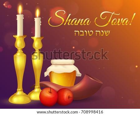 Free shana tova greeting card vector download free vector art shana tova rosh hashanah greeting card jewish new year vector illustration m4hsunfo