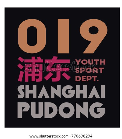 shanghai pudong typographic t