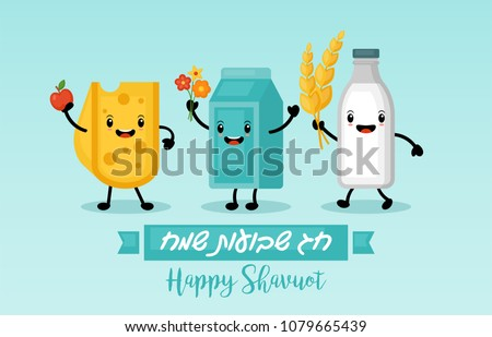 Shavuot holiday banner design with milk and cheese funny cartoon characters. Vector illustration