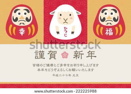 sheep and daruma doll   2015