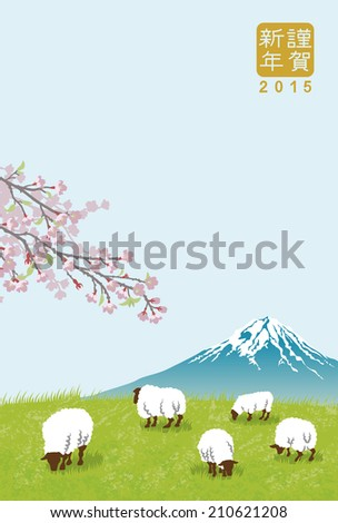sheep grazing and mtfuji