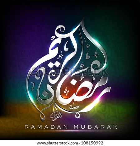 Shiny Arabic Islamic text Ramadan Mubarak on colorful background. EPS 10.