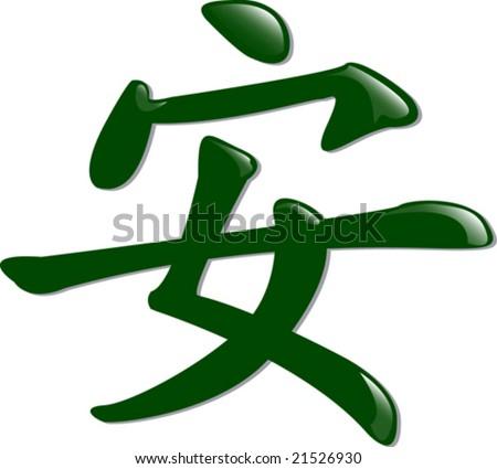 Japanese Symbol For Tranquility Namaste Hands Painting Lalitha Devi
