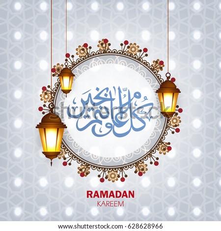 Shiny hanging lamps, Islamic Calligraphy, Floral Frame, Shiny background, Wallpaper design for Ramadan Kareem. #628628966