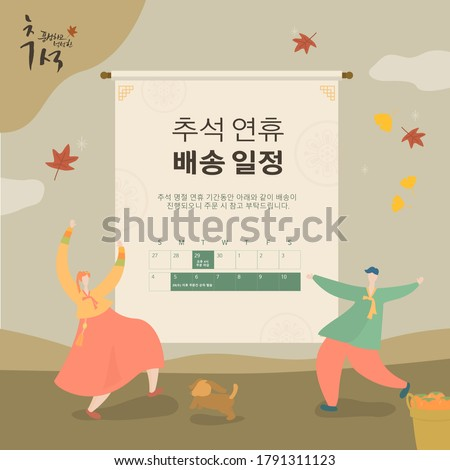 Shipping, Korean Thanksgiving, and Illustration Meaning of Korean : Guidance on Delay of Delivery