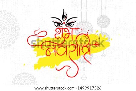Shob Navratri Festival Background Template Design Vector Illustration Stock photo ©