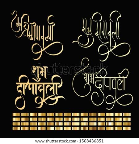 Shubh Diwali Calligraphy In Hindi. Diwali devnagri Calligrphy greeting. Diwali Calligraphy Indian Light Festival Stock Photos. Happy Diwali Text With Glowing Diya.