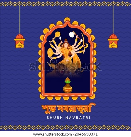Shubh Navratri Font In Bengali Language With Goddess Durga Maa Statue, Worship Pot (Kalash) And Lanterns Hang On Blue Zig Zag Lines Background.