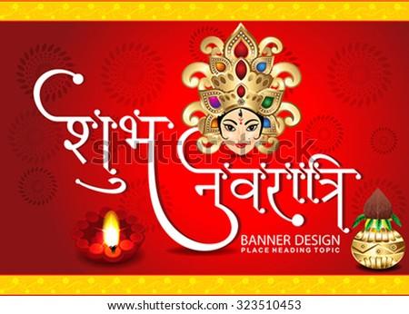 shubh navratri hindi text