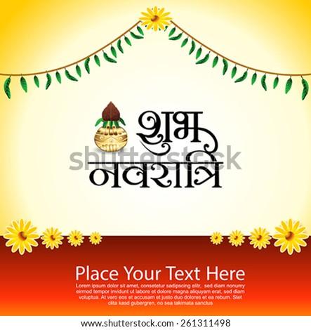 shubh navratri text background