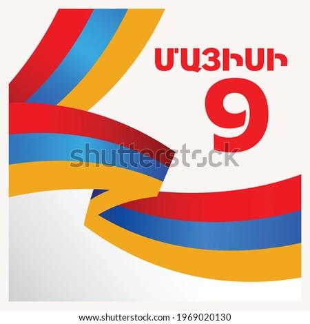 shushi liberation day   may 9