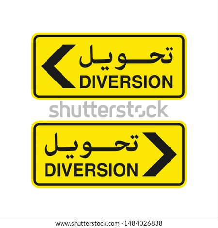 Sign Board Design with Arabic Text. Translation: Diversion. Vector Signage. Icon Symbol. Eps 08.