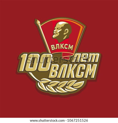 sign 100 years of the komsomol