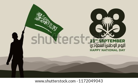 Silhouette Man with Flag in hand. Arabic Text Translation:  There is no god but Allah; National Day of Saudi. 88. Vector illustration. Eps 08.