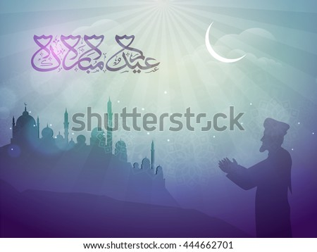 Silhouette of Religious Muslim Man offering Namaz in front of a Mosque in night, Islamic Background with Arabic Calligraphy Text Eid Mubarak, Muslim Community Festival celebration. #444662701