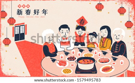 Silkscreen style family reunion dinner illustration, Chinese text translation: Spring, Wish you a good year