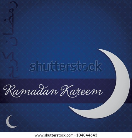 "Silver crescent moon ""Eid Mubarak"" (Blessed Eid) card in vector format."