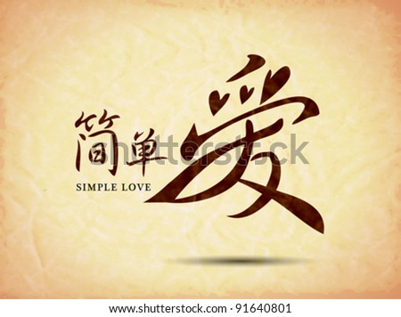 Free chinese calligraphy brush vector pack download free vector