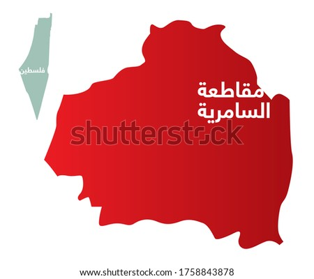 Simplified map of the district of Samaria  in Palestine with Arabic for