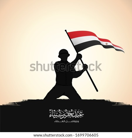Sinai independence day - arabic calligraphy means ( Sinai Liberation day 25 april ) Egypt War victories With soldier silhouette holding the flag of Egypt in the Sinai desert