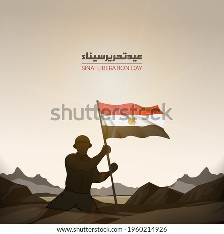 Sinai independence day - arabic calligraphy means ( Sinai Liberation day 25 april ) Egypt War victories with drawing silhouette soldier Holding flag of Egypt in Sinai desert