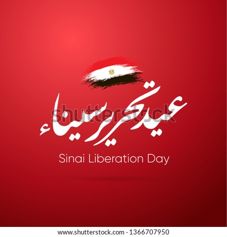 Sinai independence day - arabic calligraphy means ( Sinai Liberation day 25 april ) on red background and egypt flag-  Egypt War victories