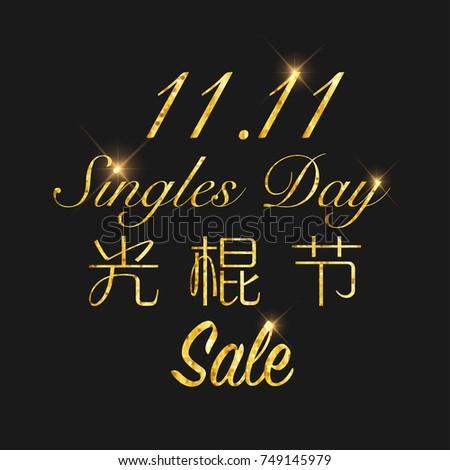 singles day glitter golden