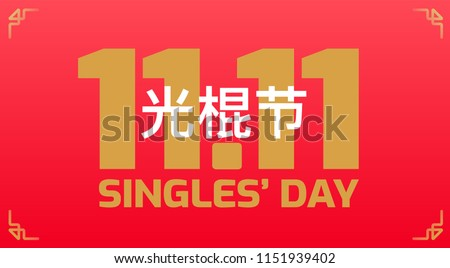 Singles Day sale holiday banner - November 11 Chinese shopping day sales - 11.11 and Chinese text Singles Day on red and golden vector background Foto stock ©