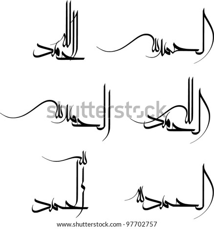 six variations of arabic phrase