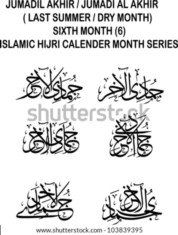 Six variations of Jumadil Akhir/ Jumadi Al Akhir (the sixth month in lunar based Islamic Hijri Calendar) in thuluth arabic calligraphy style. The meaning is 'First Summer' or First Dry Month.