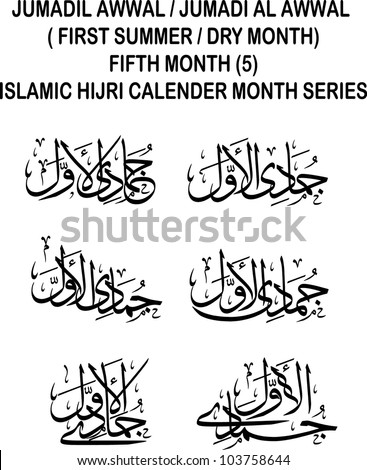 Six variations of Jumadil Awwal / Jumadi Al Awwal (the fifth month in lunar based Islamic Hijri Calendar) in thuluth arabic calligraphy style. The meaning is 'First Summer' or First Dry Month.