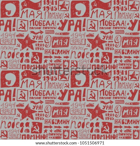 Sketch Seamless pattern May 9, hand-drawing. Happy Victory Day, remember, proud, Hooray, grunge. The handwritten short phrases. Russian holiday, Retro Background, dirty.