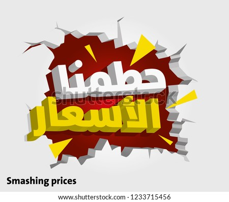 Smashing prices in arabic . broken wall. sale