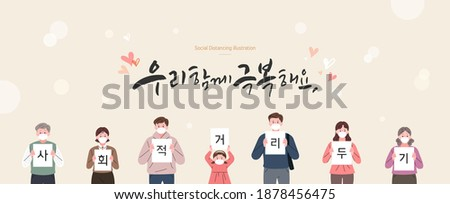 """social distancing illustration. Korean Translation: """"social distancing, Let's all join forces in overcoming the Corona virus"""""""