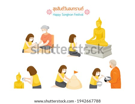 Songkran Day Activities Set, Tradition Thai New Year, Suk San Wan Songkran (Translate-Happy Songkran Festival)
