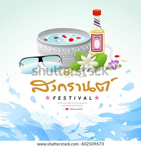 Songkran festival sign of Thailand design water background, vector illustration