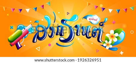 Songkran Festival with Thai alphabet (Text Translation : Happy Songkran) design on blue background. Thai New Year's day-Horizontal banner design,greeting card, headers for website.