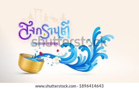 Songkran Thailand water splash festival banner. celebration Typeface design in Thai language alphabets and silhouette Thai landmarks as temple,buddha vector illustration.