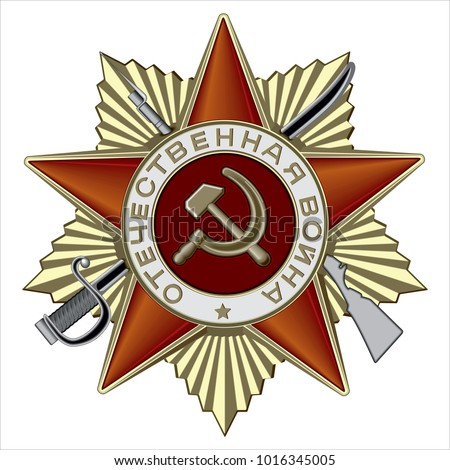 soviet order of the great