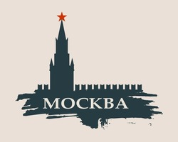 Spasskaya Tower of Kremlin and part of the wall in Moscow. City name on grunge brush. Russian translation of the inscription: Moscow.