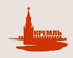Spasskaya Tower of Kremlin and part of the wall in Moscow. City name on grunge brush. Russian translation of the inscription: Kremlin.