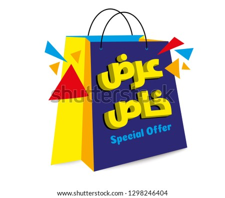 special offer in arabic with shopping bag isolated