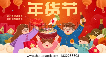 Spring festival banner, CHINESE TRANSLATION: Good fortune, Spring, Prosperity, Chinese new year shopping, Go shopping and experience the hustle and bustle of the market
