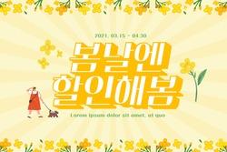 Spring sale Typography Design with beautiful flower. Vector illustration.  Korean Translation: