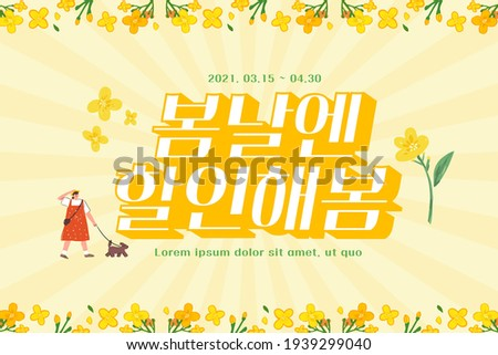 """Spring sale Typography Design with beautiful flower. Vector illustration.  Korean Translation: """"a spring discount"""""""