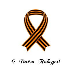 St George ribbon. Victory day, May 9. Vector Ribbon of Saint George. Black and orange stripes ribbon. Russian holiday. 9 May holiday. Victory symbol. 9 May celebration design. Orange black ribbon