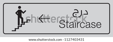 Staircase arabic Sign