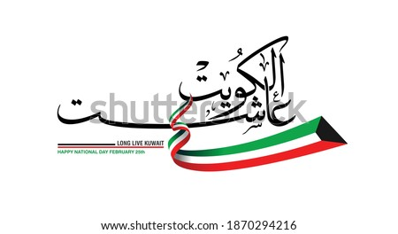 Statement for Kuwait national day, Translation: Long live Kuwait. it can be used for any national occasion or festival as a slogan or logo in a poster or greeting card.