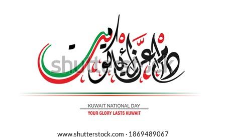 Statement for national day of Kuwait, translation : Your Glory lasts Kuwait